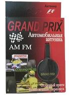Антенна автомобильная Grand Prix новая