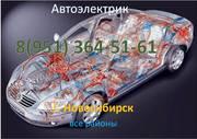 8(951)364 51 61 Автоэлектрик в Новосибирске(выезд)