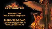 Автосервис DyxMaster Тюнинг Автоэлектрик Илья