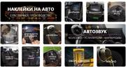 Автотовары, автоаксессуары, автоэлектроника